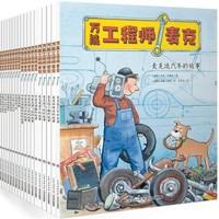 《小工程师养成绘本:万能工程师麦克》(全20册)