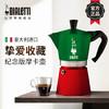 比乐蒂 摩卡壶咖啡壶意大利三色旗意式特浓家用摩卡咖啡壶 三色旗 3杯份