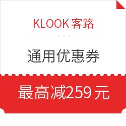 新的满减!Klook客路全场通用优惠券