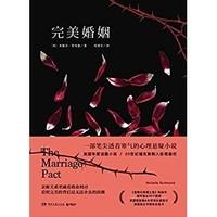 《完美婚姻》Kiindle电子书