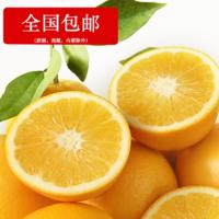 赣南脐橙 一品生活 脐橙 2.5斤