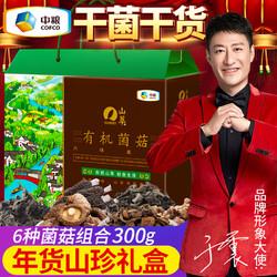 中粮山珍礼盒六味真菌300g年货礼盒 *2件