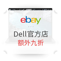 海淘活动:eBay Dell 戴尔 官方店大促