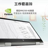 HP 惠普 ENVY X360 15.6英寸变形本(i7-10510U、16GB、1T PCI-E、MX250)