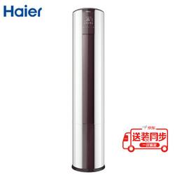 Haier 海尔 帝樽 KFR-50LW/08EDS33 2匹 定频冷暖 立柜式空调