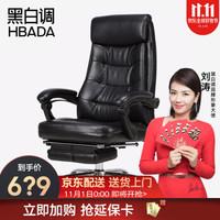 黑白调(Hbada) 老板椅子皮椅办公椅电脑椅人体工学靠背游戏家用可躺旋转 黑色带脚托