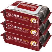 京东PLUS会员 : 三仕达 油烟机湿巾 40片*3包带盖装 *2件