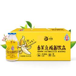 宜养 香蕉味乳酸菌牛奶饮品100ml*24瓶
