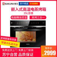 樱花(Sakura)嵌入式高温电蒸烤箱SCE-35CB02 35L大容量蒸烤箱蒸烤三合一电脑精准控温