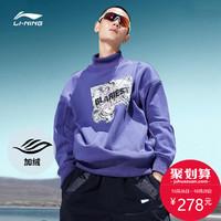 LI-NING 李宁 AWDP817 圆领套头卫衣