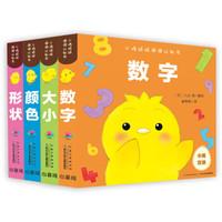《0-2岁小鸡球球洞洞认知书》(套装全4册)
