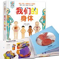 《乐乐趣翻翻书:我们的身体》(精装版)3D立体书