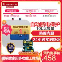 阿里斯顿上出水厨宝B10BE1.2 10升储水式电热水器 漏电保护 家用速热 *2件
