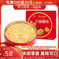广州酒家 红罐曲奇 曲奇饼干500g红罐礼盒装