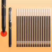 Deli 得力 中性笔 0.5mm 送20支笔芯 全针管