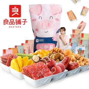 liangpinpuzi 良品铺子 猪事顺利 奇葩说推荐零食大礼包猪饲料肉类坚果送女友儿童圣诞节礼物生日礼物年货礼盒3157g