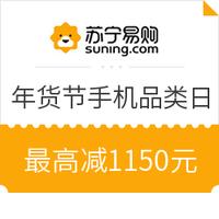 苏宁易购 年货节手机品类日
