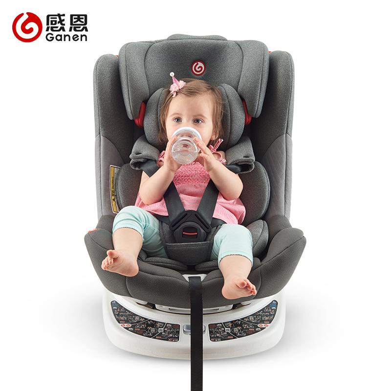 Ganen 感恩 盖亚 儿童安全座椅 0-12岁