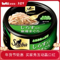 希宝猫罐头 精选青甘金枪鱼小银鱼及鲣鱼猫粮罐头75g *20件