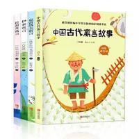 《快乐读书吧》 三年级下册全套