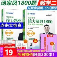 《2021汤家凤考研数学接力题典1800 数二》