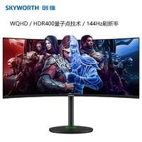 Skyworth 创维 34G1Q 34英寸 VA显示器(3440×1440、1500R、144Hz、FreeSync、HDR400)