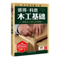 北京科学技术出版社 彼得·科恩木工基础(2018年新版)