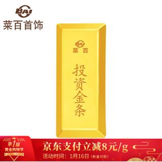 CBAI 菜百首饰 足金黄金Au9999金条 30克梯形投资金条