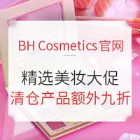 BH Cosmetics官网 线上专享 精选美妆大促