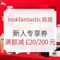 新人专享:lookfantastic中文网/英国官网 独家新人专享券