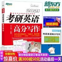 《新东方2021考研英语高分写作》王江涛