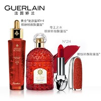 GUERLAIN 娇兰  红色新年限定礼盒(多种规格)
