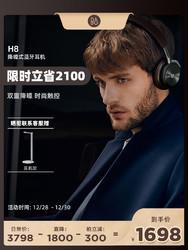 B&O PLAY BeoPlay H8 头戴式蓝牙耳机