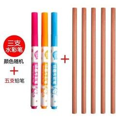 GRASP 掌握 可洗水彩笔3支+铅笔5支