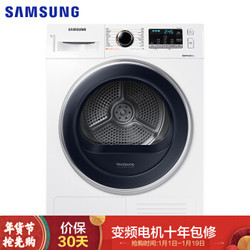 三星 SAMSUNG 8公斤大容量干衣机 烘干机 热泵烘干 专业护衣静音节能热风清新DV8WM5010QW/SC(白)