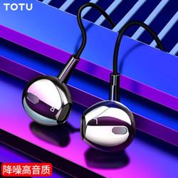 TOTU 耳机入耳式线控带麦手机耳机游戏吃鸡运动电脑 苹果华为荣耀