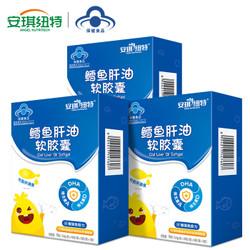 安琪纽特 儿童鱼肝油 幼儿宝宝DHA补维生素AD 增强免疫力鳕鱼肝油30粒*3盒 *3件