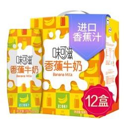 yili 伊利 味可滋香蕉牛奶 240ml*12盒 *2件