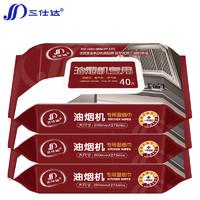 三仕达厨房湿巾纸吸油烟机专用清洁去油污湿纸巾家用抽纸40片*3包