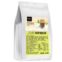 阿萨姆原味速溶珍珠奶茶粉800g40杯 袋装香芋味奶茶店专用原料