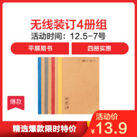 苏宁极物 A5无线装订笔记本本子 4册组