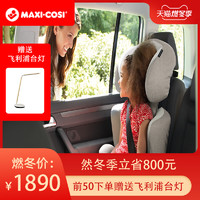 欧洲进口maxicosi迈可适儿童安全座椅3-12岁大宝宝专用车载罗迪斯