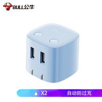公牛(BULL)晴空蓝智能自动防过充插头/自动断电充电器/双口充电USB 2.4A双输出GN-U212TB