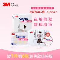 3M Nexcare 手绘风痘痘贴轻薄日用24粒套装 加赠6粒 隐形成型 物理消痘 *2件