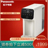 松下(Panasonic) 净水器 家用直饮加热一体机