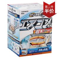 CARMATE 快美特 蒸汽消毒罐 空调内饰杀菌消毒 *4件