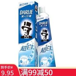 黑人(DARLIE)牙膏美白去牙渍减少牙菌斑超白竹炭深洁防蛀多效护理清新口气去口臭含氟牙膏 超白中国190g *7件