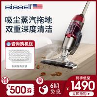 Bissell 1132Z 蒸汽拖把/吸尘器二合一清洁机