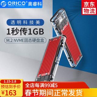 ORICO 奥睿科 M.2 NVME/NGFF移动硬盘盒转Type-c/USB3.1固态SSD外置盒 NVMe-10Gbps-红色