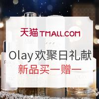 天猫 Olay官方旗舰店 欢聚日预售专场